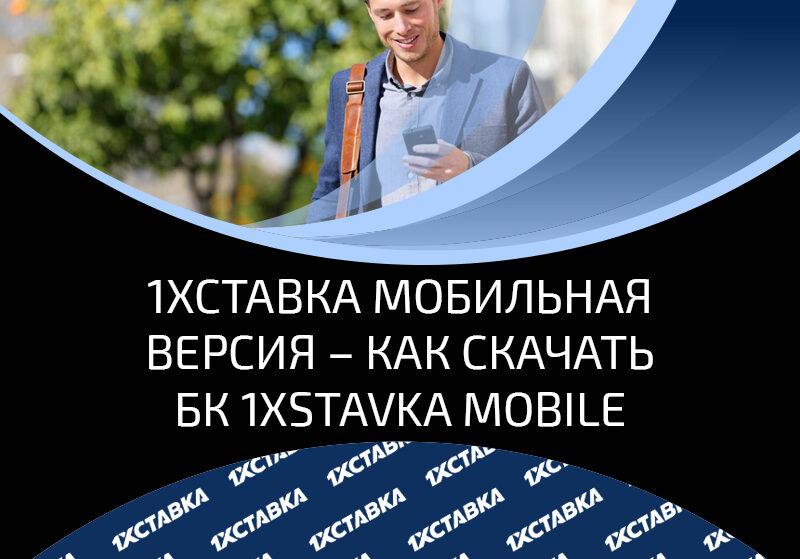 Обзор мобильной версии сайта БК 1хСтавка: как скачать, доступный функционал и преимущества