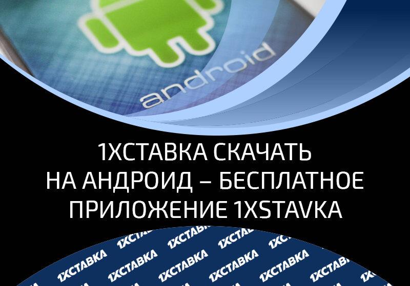 Где приложение 1хставка можно скачать на андроид бесплатно и как получить быстрый доступ к линии ставок?