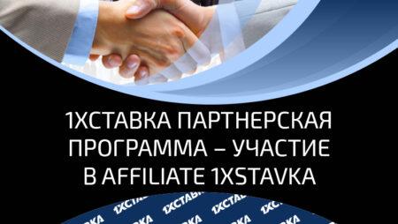 Партнерская программа легального букмекера 1xstavka с реальными выплатами