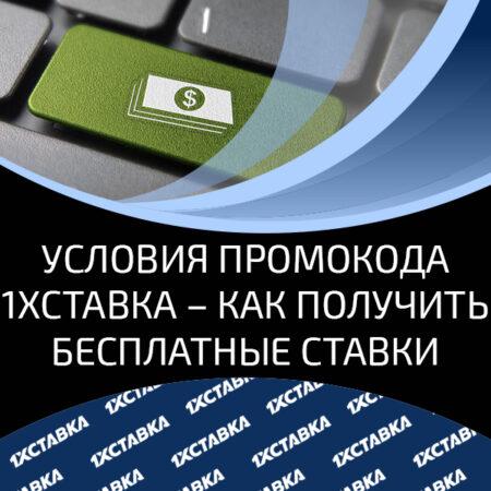 Промокод 1хСтавка – условия активации бонуса на бесплатную ставку