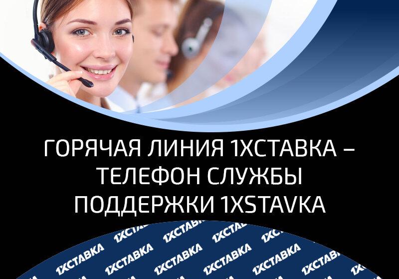 Как позвонить на горячую линию сайта 1хСтавка и связаться со службой техподдержки