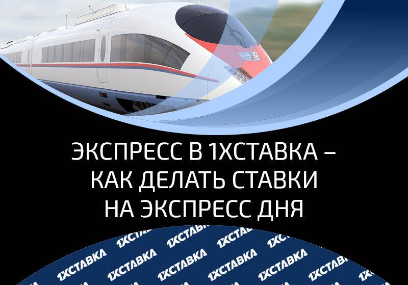 Экспресс в 1х Ставка: особенности и преимущества пари в легальной российской конторе