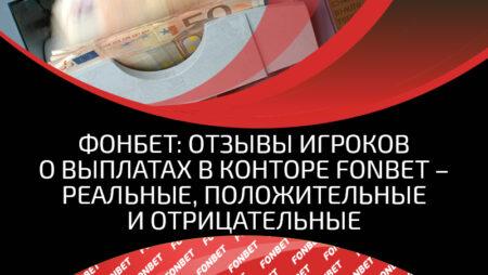 Отзывы о БК Фонбет — различные мнения игроков о букмекерской конторе, выплатах Fonbet в России