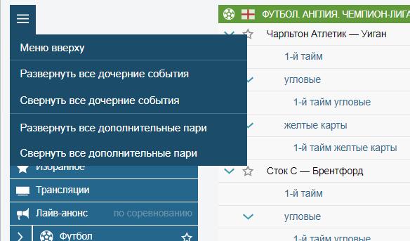 фонбет букмекерская контора лайф официальный сайт
