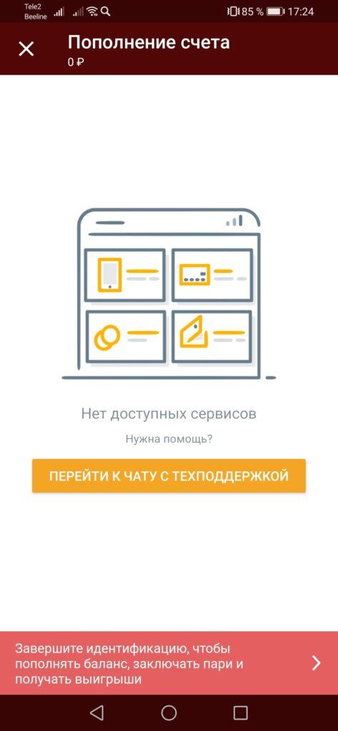 Пополнение счета мобильный Фонбет