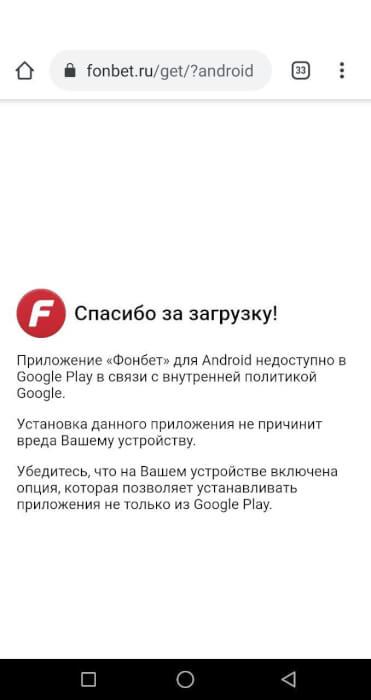 скачать приложение fonbet на андроид