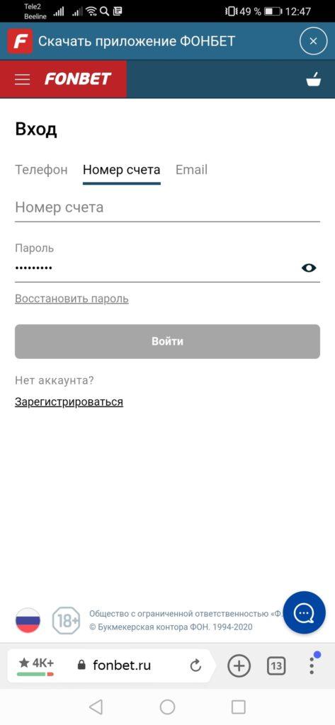 Вход мобильная версия Фонбет
