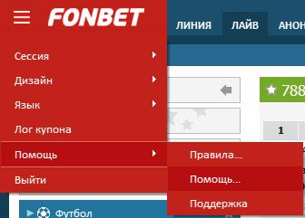 Техподдержка приложение Фонбет