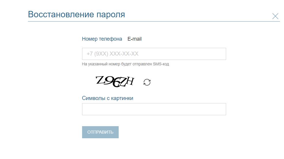 Восстановление пароля Фонбет
