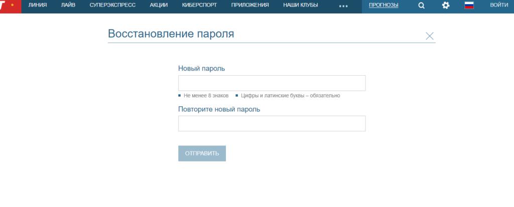 Новый пароль Фонбет