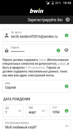 Регистрация в мобильной версии БК «Бвин»
