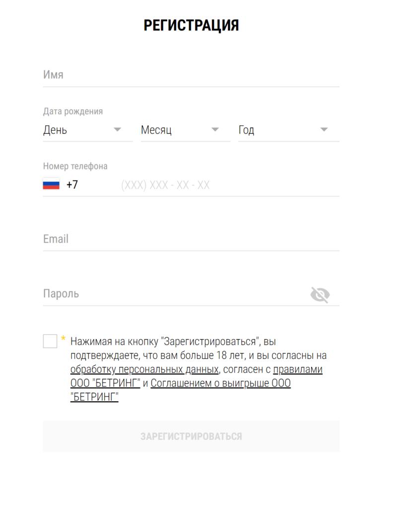 Регистрация нового аккаунта на Париматч