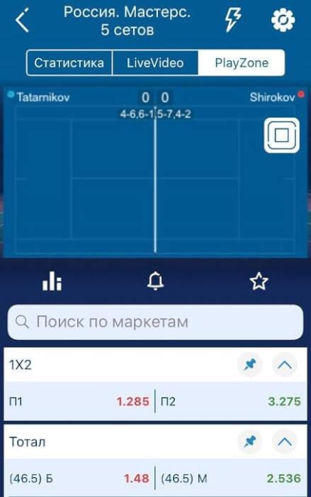 1xstavka ru скачать приложение на телефон