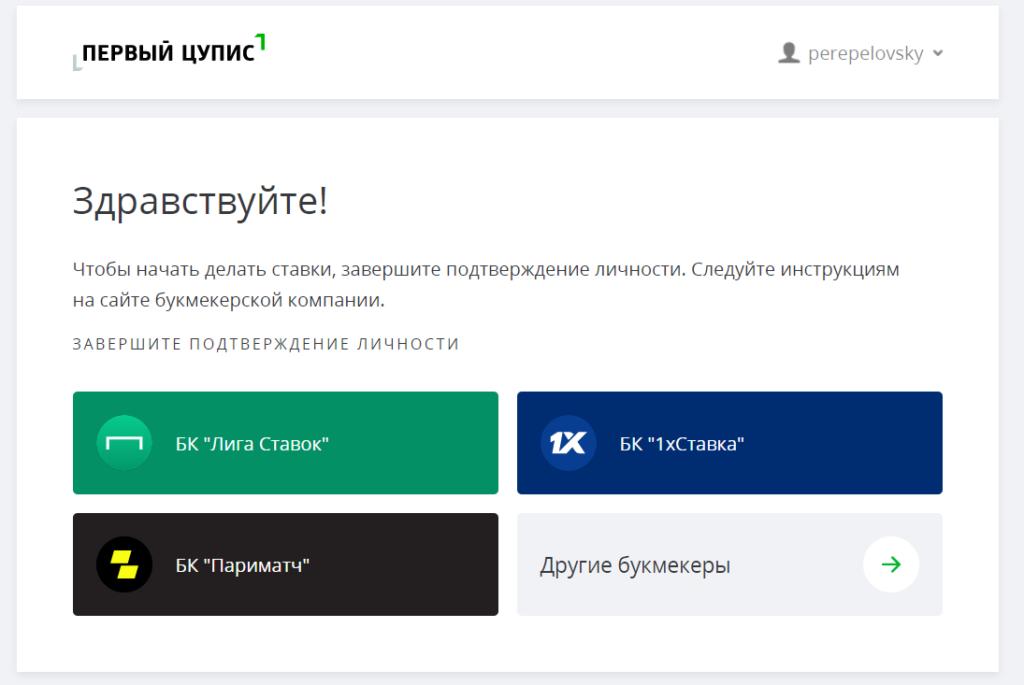 Регистрация в Париматч через ЦУПИС