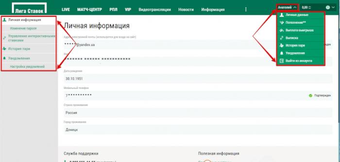 ЛК Лига Ставок