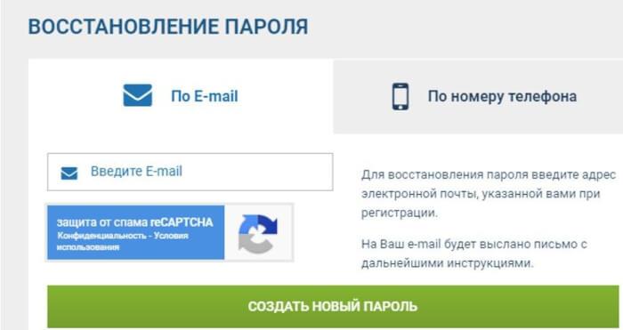 Восстановить пароль 1хСтавка