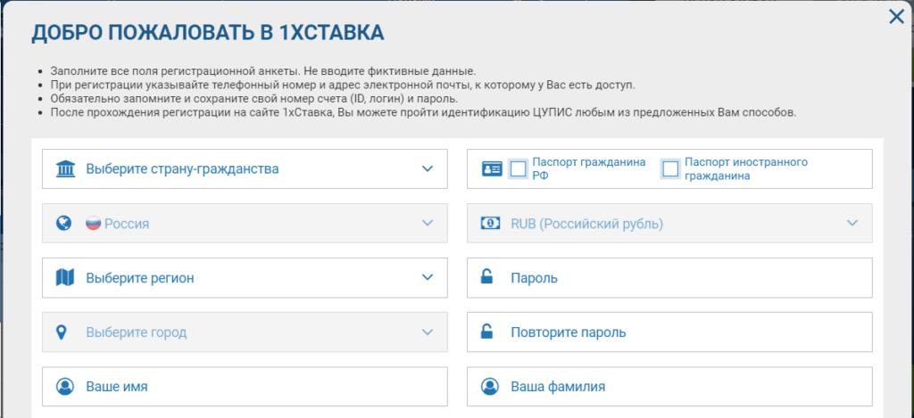 Форма регистрации в БК 1хСтавка