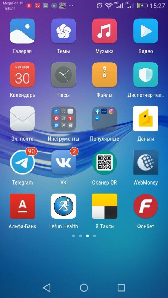 Иконка приложения на рабочем столе