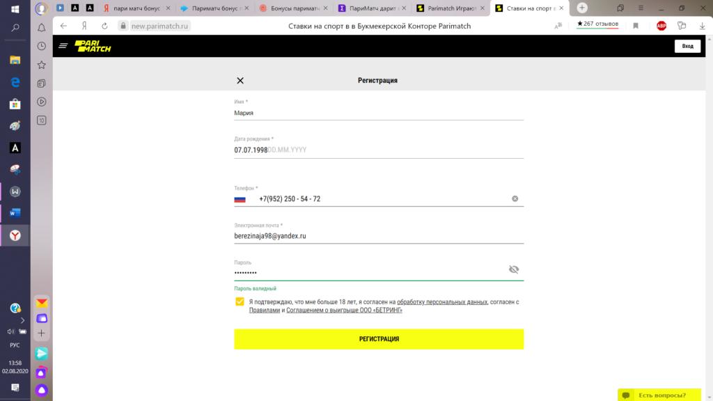 Регистрация Париматч