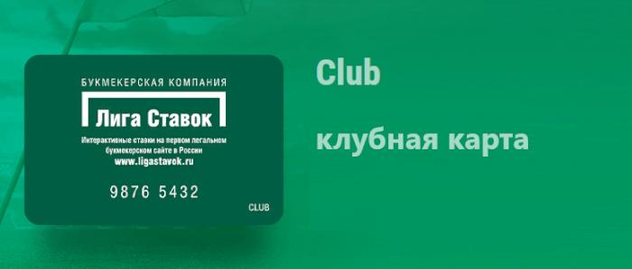 клубная карта лига ставок