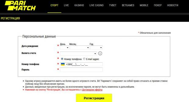 париматч украина вход