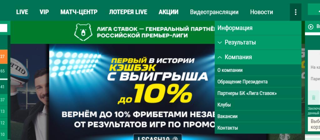 клубная карта лига ставок россия