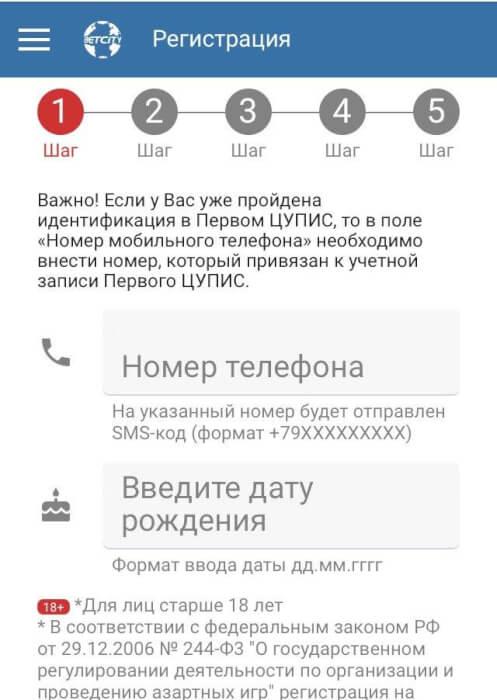 Регистрация через мобильную версию