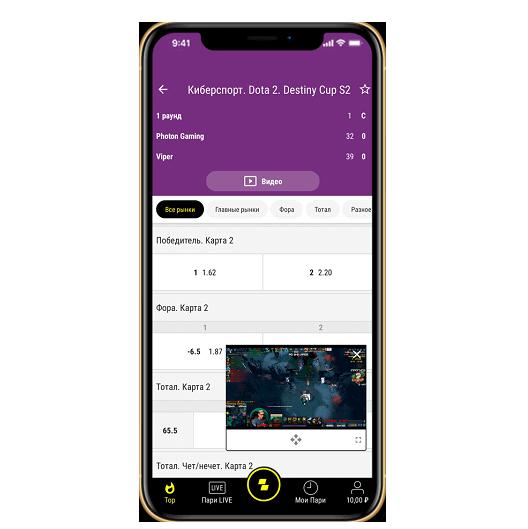 Официальное мобильное приложение Париматч