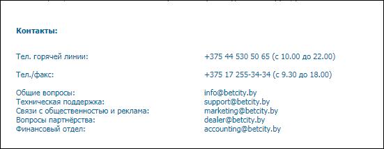 Техподдержка Бетсити Беларусь