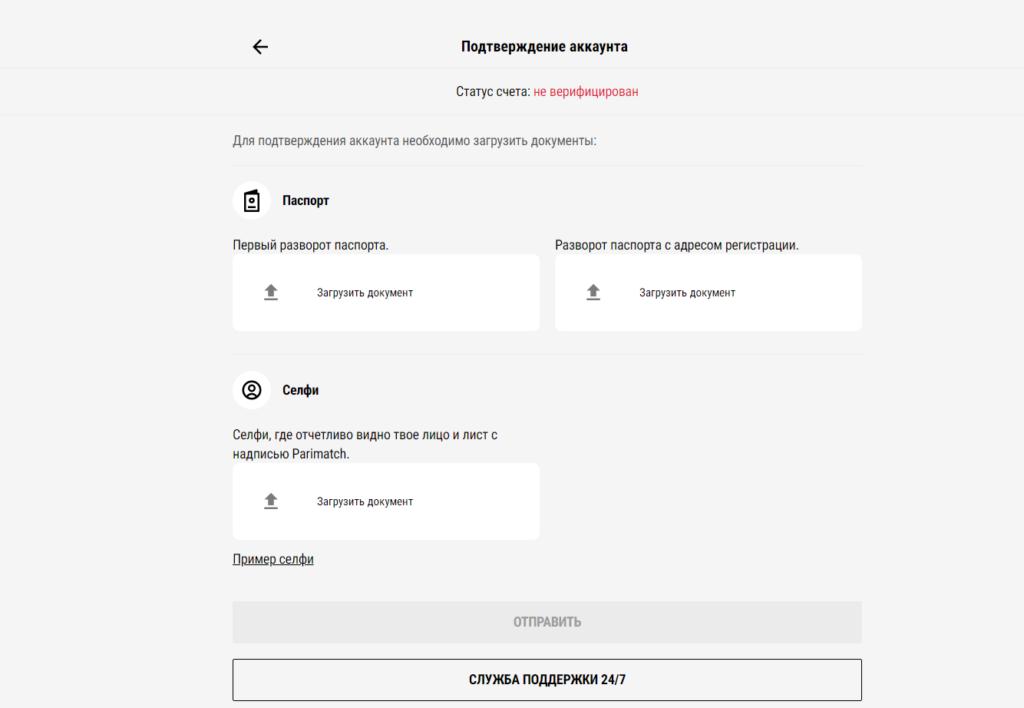 Загрузка документов Париматч