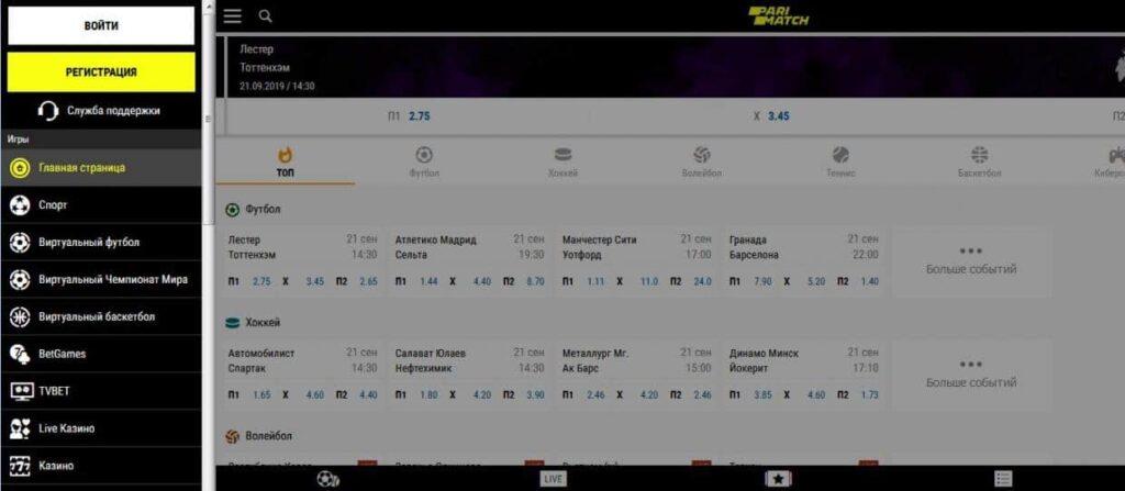Мобильная версия parimatch ua