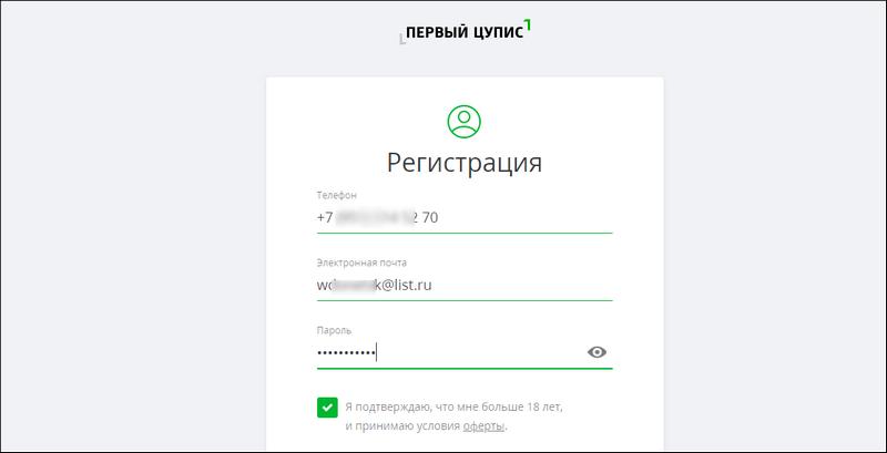 цупис 1хставка регистрация