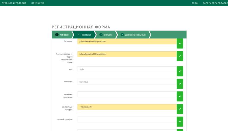 Регистрация в партнерке Лига Ставок