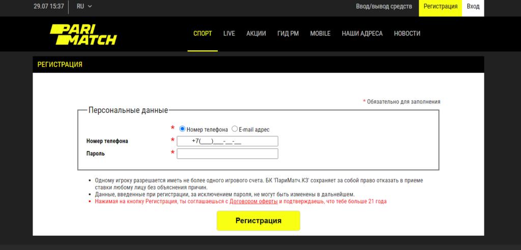 Регистрация parimatch kz