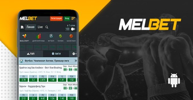 Официальное приложение на Андроид от Мелбет