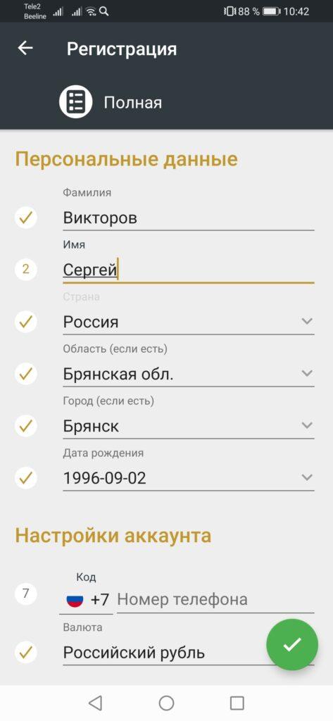 Регистрация мобильный Мелбет