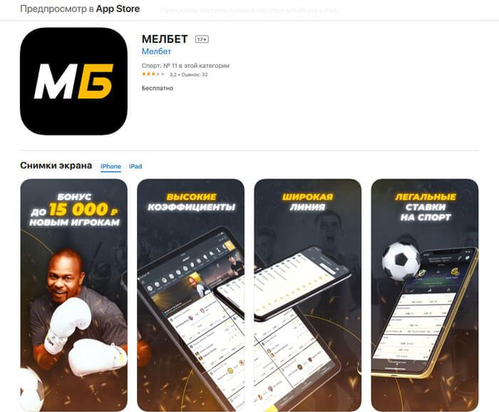 мелбет официальный на айфон