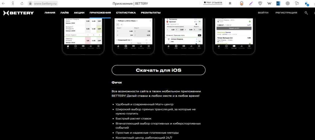 как скачать мобильную версию БК Беттери на Айфон