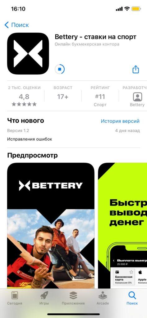 Скачать приложение Bettery на IOS