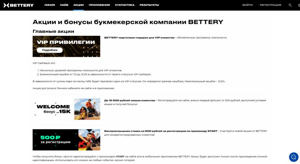 Акции и бонусы букмекерской компании Bettery