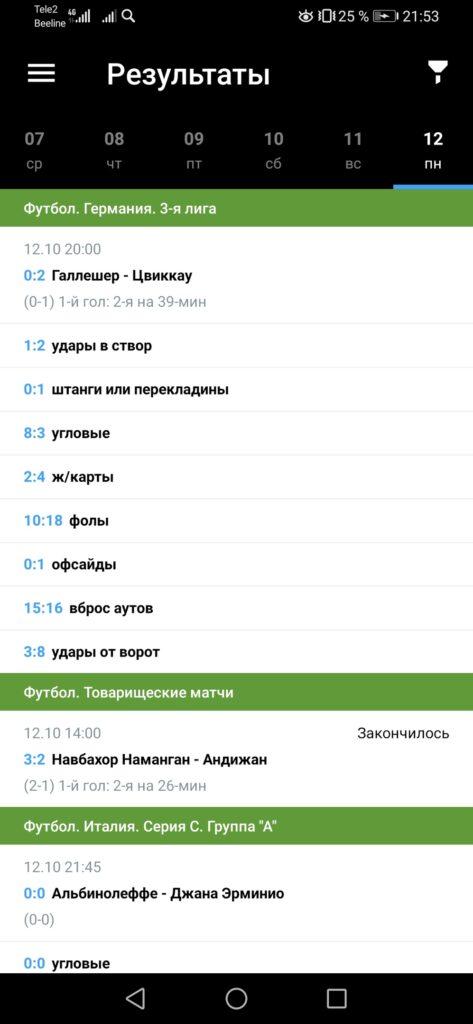 Приложение Bettery на Андроид