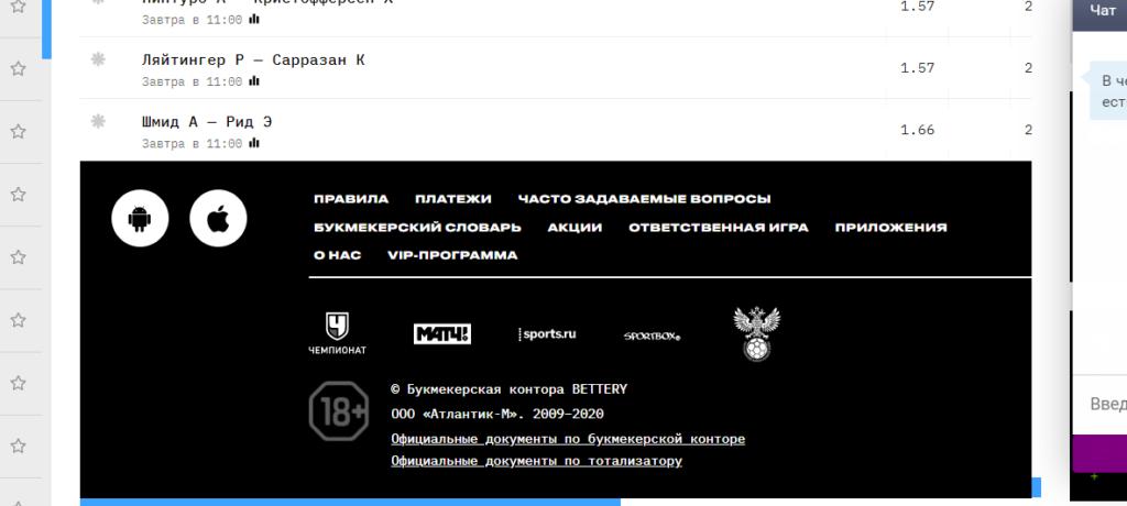 Официальный сайт Bettery