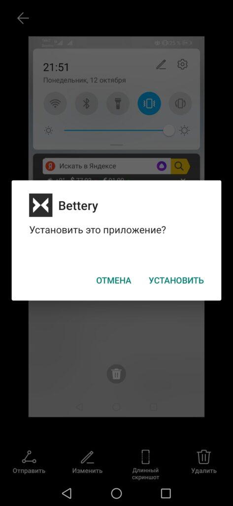 Скачать приложение BETTERY