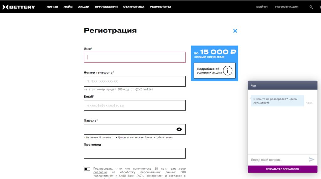 Регистрация на сайте Bettery