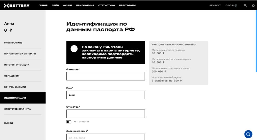 Идентификация в ЦУПИС