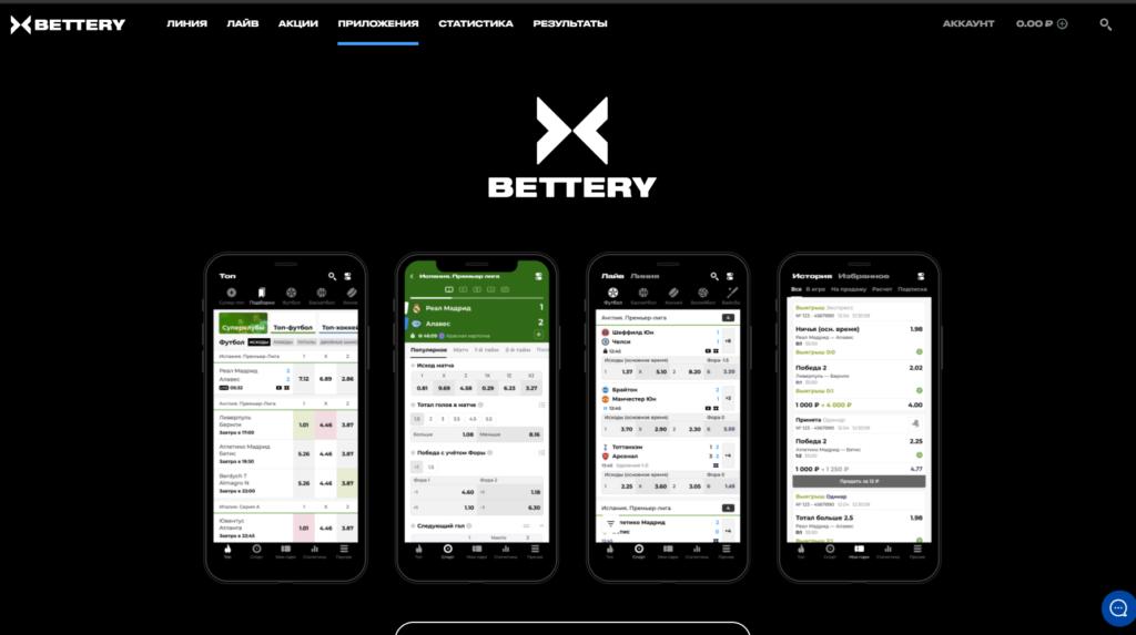 Мобильная версия Bettery