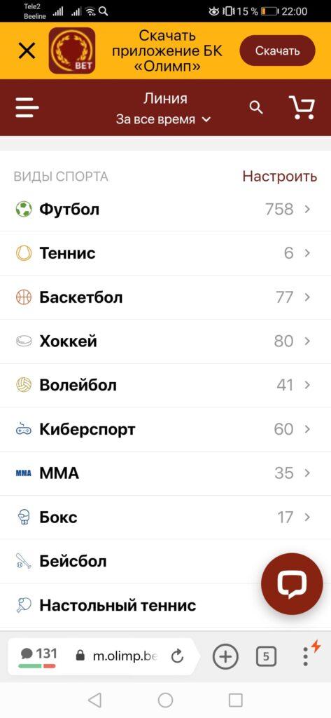 олимп букмекерская контора мобильная версия россия