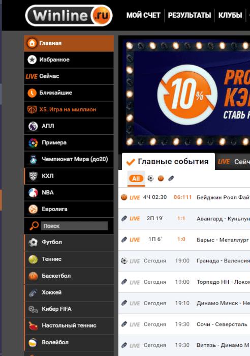 Winline ru официальный сайт вход букмекерская контора лига ставок ставки на бейсбол