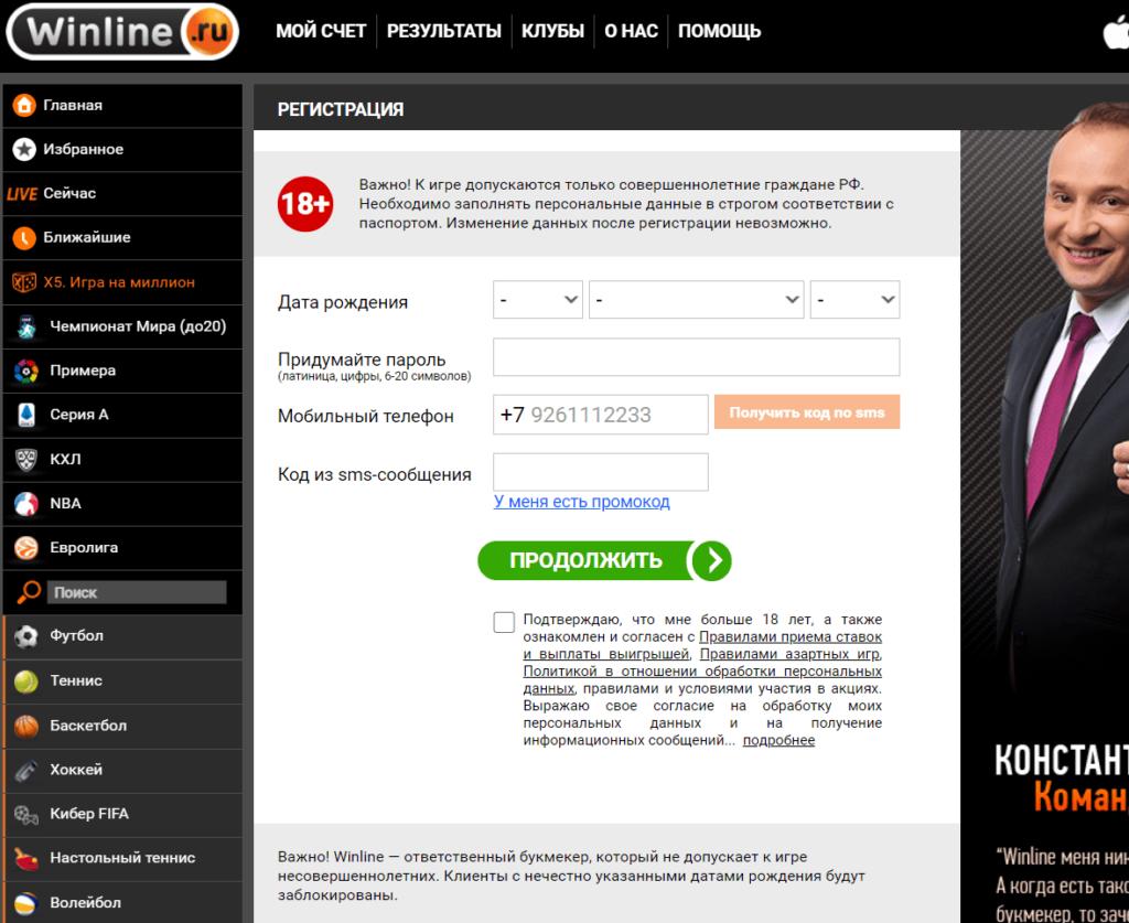 winline букмекерская контора регистрация