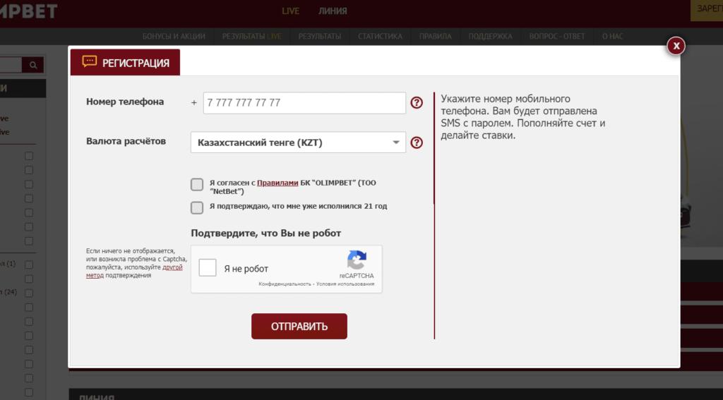 Регистрация в букмекерской конторе Олимп Казахстан
